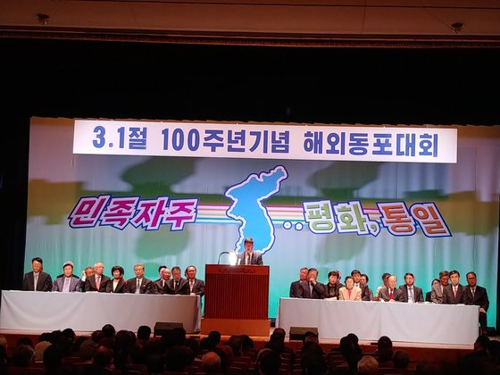 이종걸 더불어민주당 의원(앞줄 맨 오른쪽)이 26일 일본 도쿄 키타구 아카바네회관에서 열린 '3ㆍ1절 100주년기념 해외동포대회'에 참석하고 있다. [사진 이종걸 의원실]