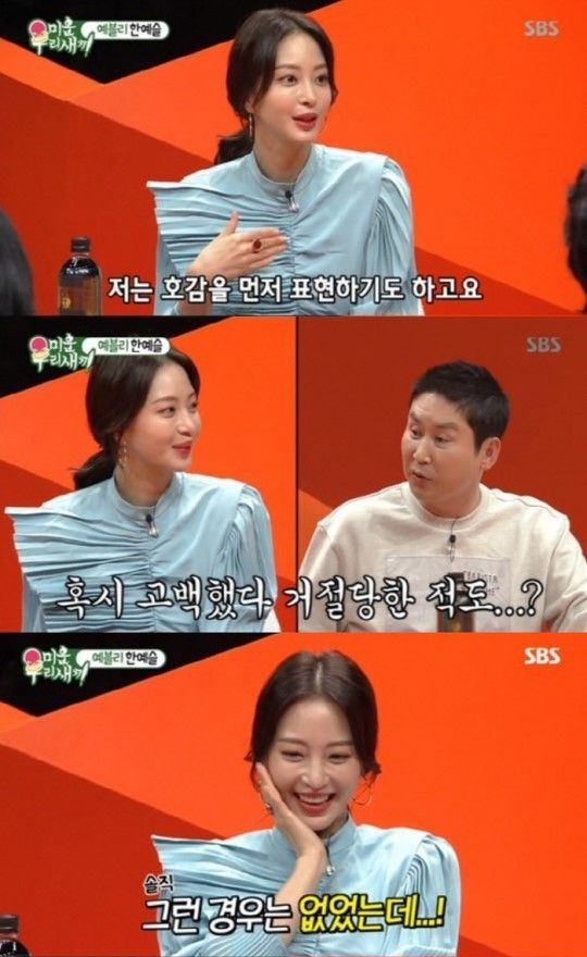 배우 한예슬이 '미운 우리 새끼'에 출연해 입담을 뽐냈다/사진=SBS '미운 우리 새끼' 화면 캡처