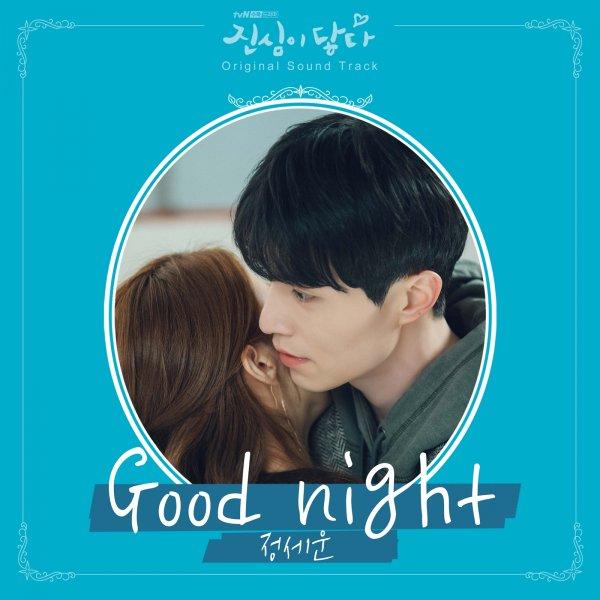 〈사진설명:tvN 수목드라마 '진심이 닿다' OST 커버 이미지(사진제공:젤리피쉬)〉