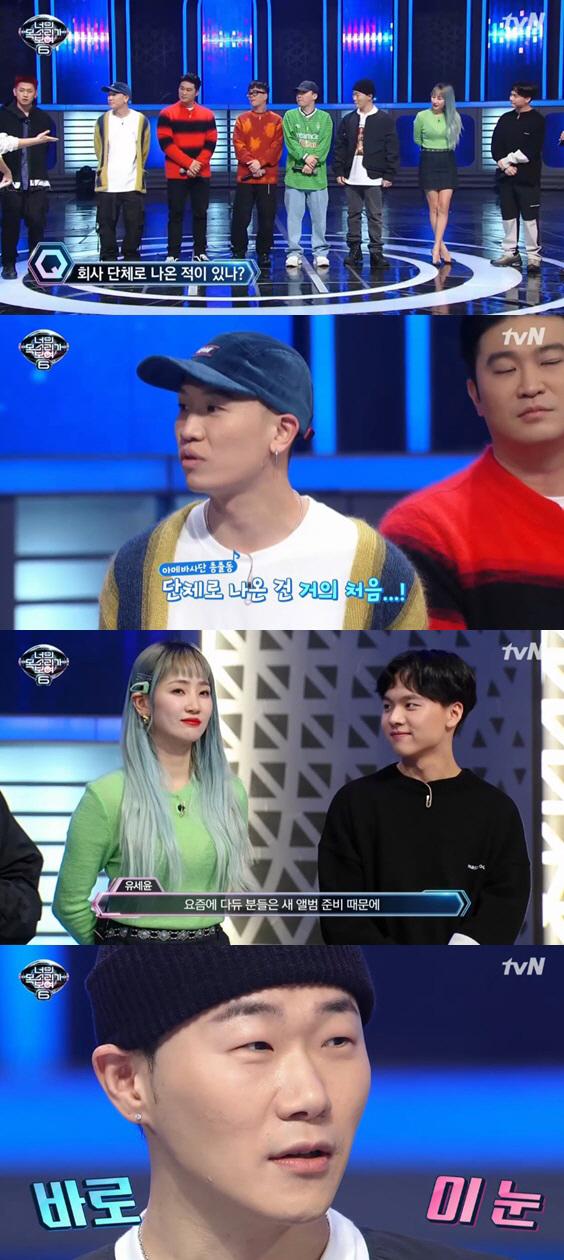 '너목보6' 다이나믹듀오·크러쉬·리듬파워·예은, 아메바컬쳐 총출...