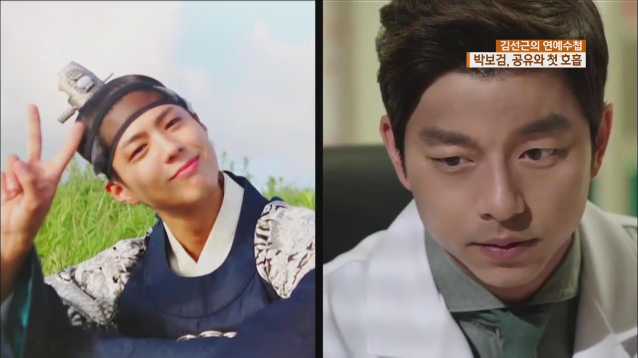 [연예수첩] 박보검, 영화 '서복'으로 스크린 복귀..공유와 호흡