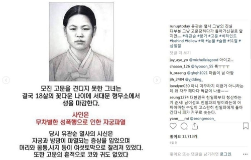 SNS에서 확산하고 있는 유관순 열사 게시물 [출처 :  인스타그램]