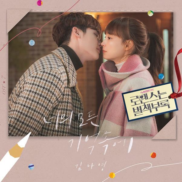 김나영이 '로맨스는 별책부록' OST에 참여했다. 카카오엠 제공