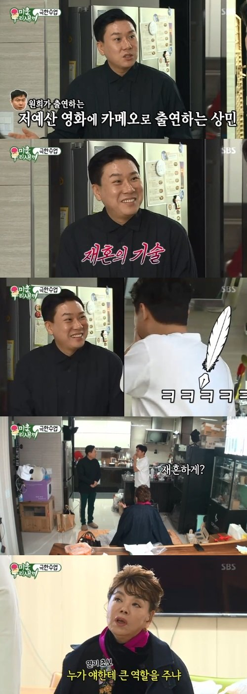 """'미우새' 이상민 """"저예산영화 '재혼의기술' 특별출연"""" 대폭소"""