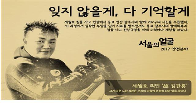 '세월호 잠수사' 고(故) 김관홍씨. 서울시 제공
