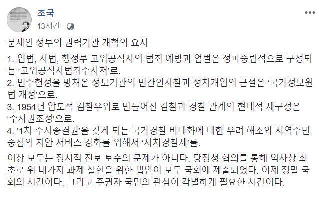 조국 청와대 민정수석이 페이스북에 올린 글.