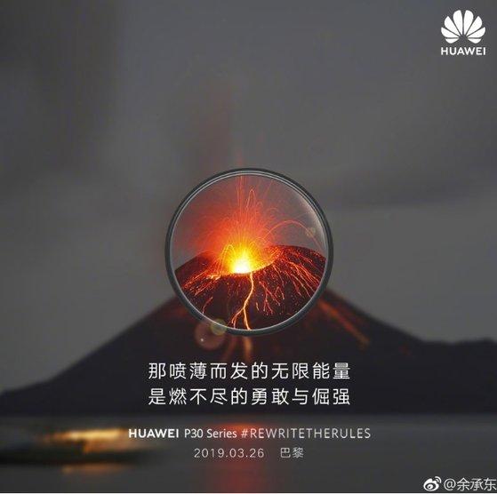 화웨이, 최신폰 카메라 자랑하려다 '가짜 뉴스' 망신살[베르투 토토|탑기어 토토]