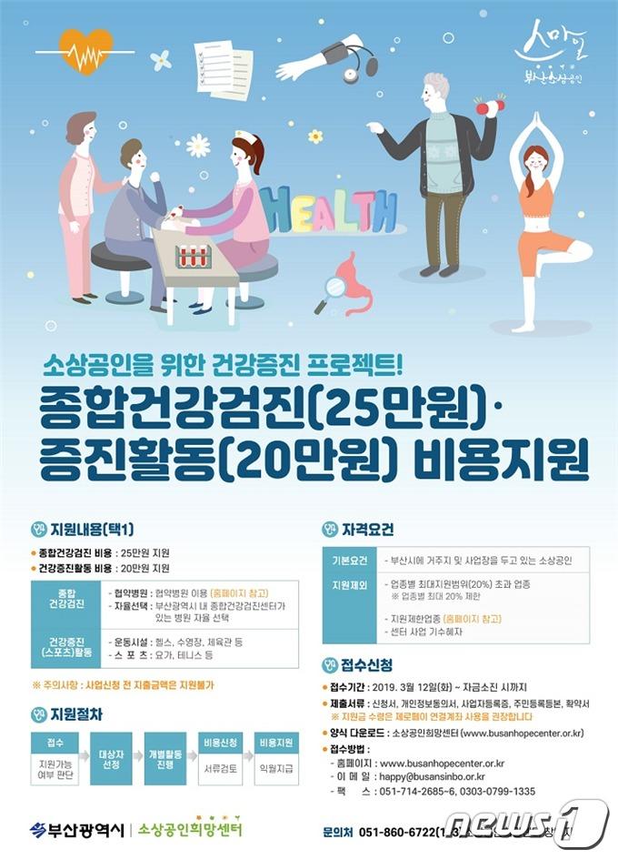 부산시, 전국 최초 소상공인 건강검진비용 25만원 지원