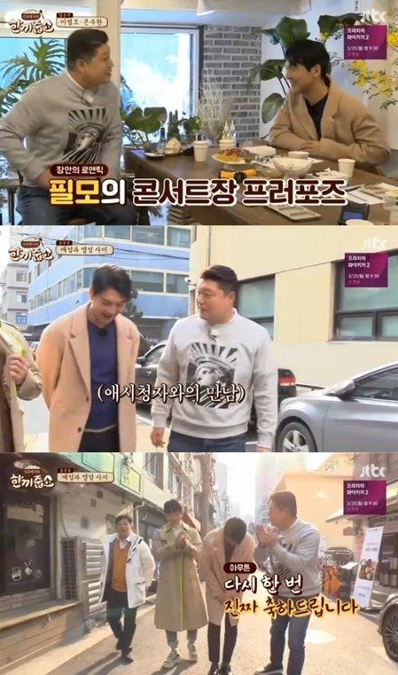 """'한끼줍쇼' 강호동, 새신랑 이필모 축하 """"애청자였다"""""""