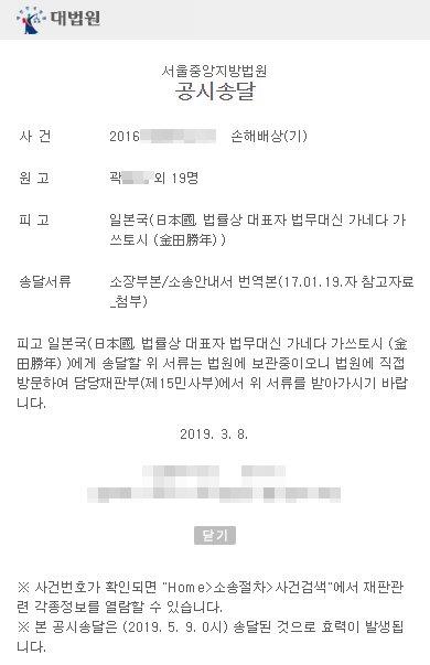 일본군 '위안부' 소송 공시송달 서류 [법원 홈페이지 캡쳐]