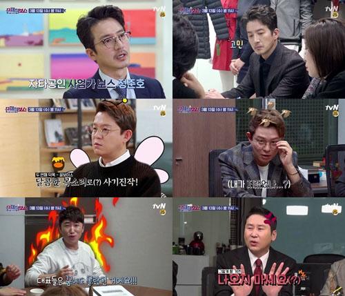 """'문제적 보스' 정준호·토니안, CEO 카리스마..""""나도 몰랐던 모습"""" ..."""