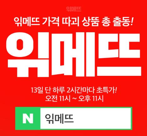 '괄도 네넴띤' 잇는 '읶메뜨' 이색행사, 언제까지?