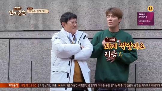 """'한끼줍쇼' 강남 깜짝 출연 """"용문동 홍보대사, 땅값 오를 것"""""""