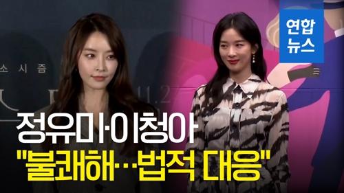 """[영상] '정준영 루머' 휘말린 정유미·이청아 """"불쾌해..법적 대응"""""""