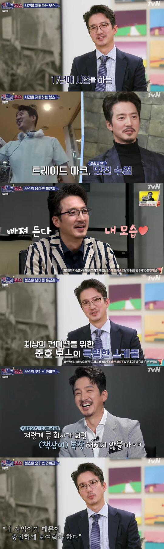 [종합] '문제적보스' 인맥·준비성甲 정준호 vs 꼼꼼·카리스마 토니안