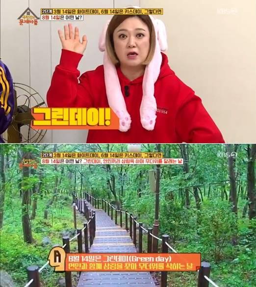 """'옥탑방 문제아들' 8월 14일=그린데이, 어떤 의미? """"연인끼리 삼림..."""