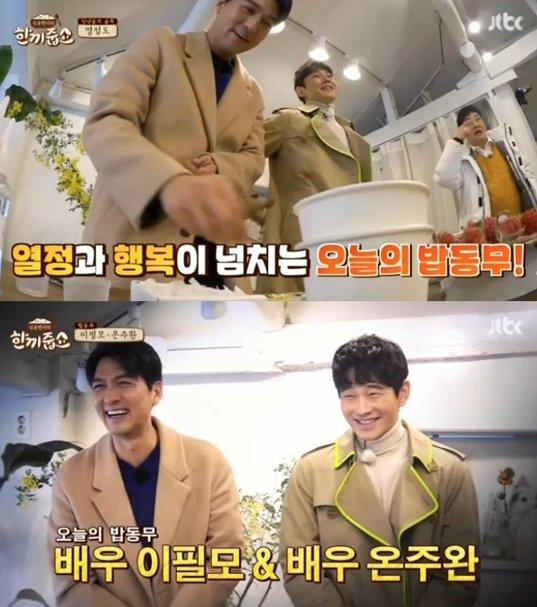 '한끼줍쇼' 온주완X이필모, 정겨운 동네 용문동서 한 끼 성공 [종합]