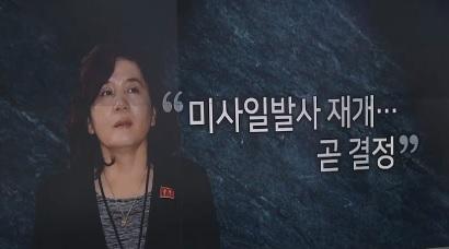 """최선희 """"美와 대화 중단 고려..김정은, 곧 행동 계획 발표"""""""