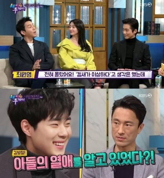 """""""조병규·김보라 열애? 낌새 느끼긴 했는데""""..'해투4' 최원영 폭로"""