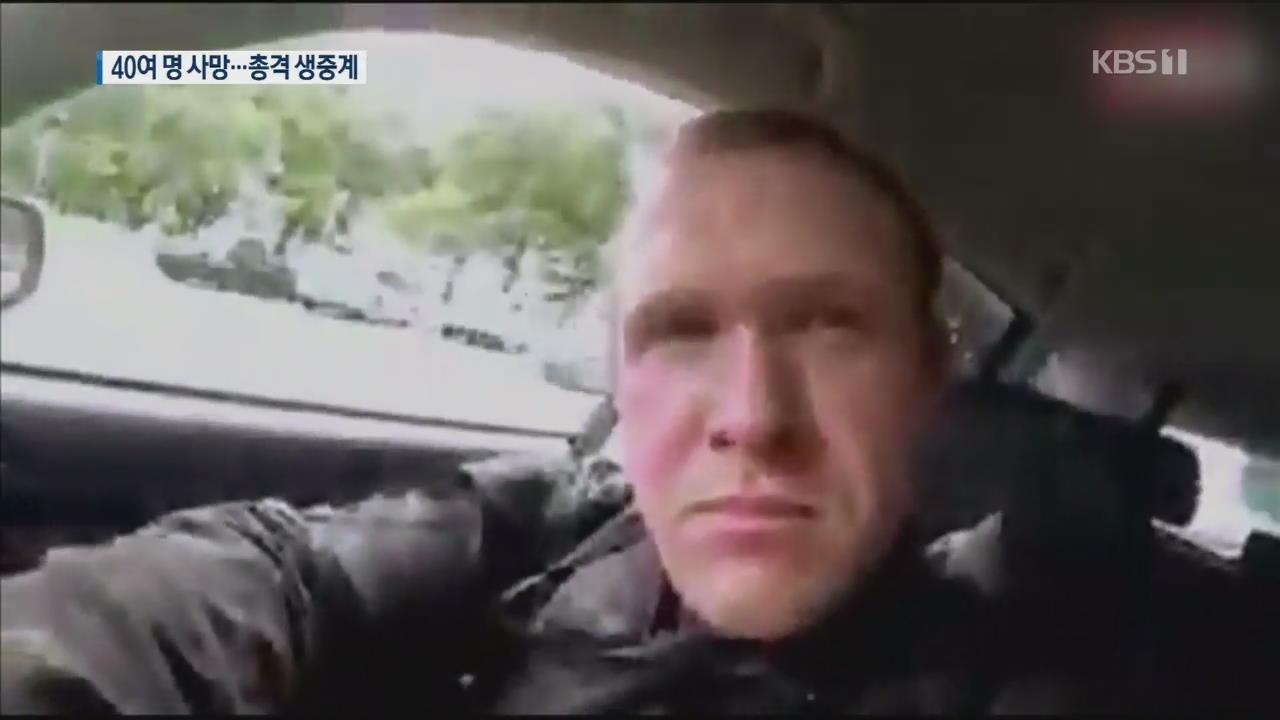 """뉴질랜드 모스크 '총격', 40여 명 사망..""""한국인 피해 접수 없어"""""""