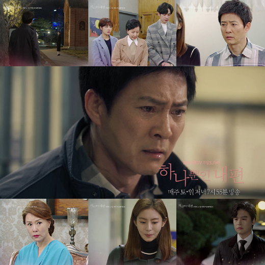 종영D-2 '하나뿐인내편' 누명 벗은 최수종