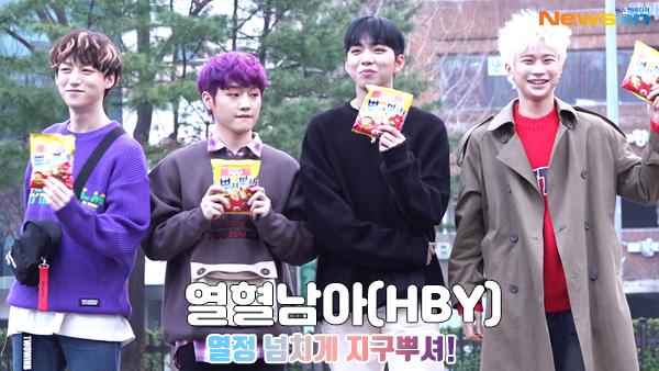 열혈남아(HBY) '열정 넘치게 지구뿌셔!' (뮤직뱅크) [뉴스엔TV]