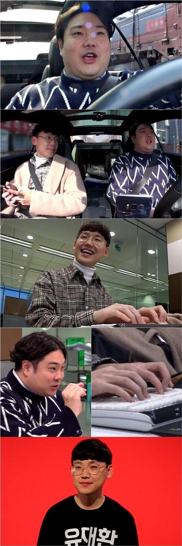 '전참시' 유재환 매니저, 독특한 고민?