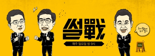 JTBC '썰전' 무기한 잠정 휴식..재정비 시간 갖는다