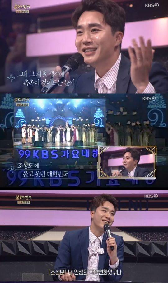 '불후의 명곡' / 사진=KBS2 방송화면 캡처