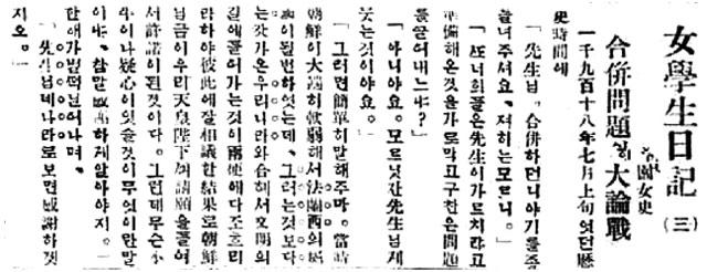 상하이판 독립신문 제16호(1919년 10월 2일자)에 실린 김원경의 '여학생 일기'. 대한민국역사박물관 제공