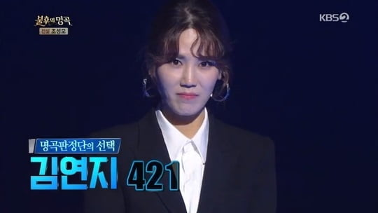 김연지(사진=KBS2 '불후의 명곡' 캡쳐)
