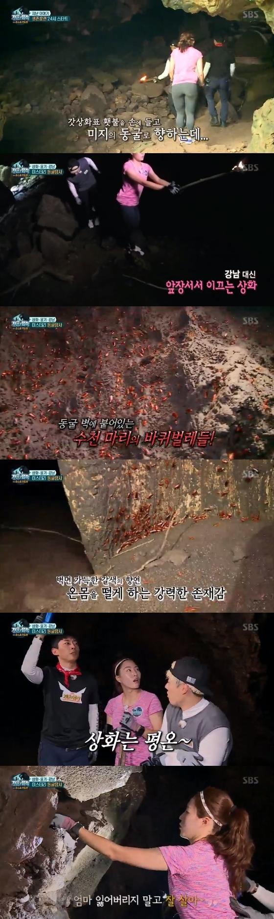 '스피드스케이팅 여제' 이상화, 강남과 열애설 '정글인연' 이어졌나