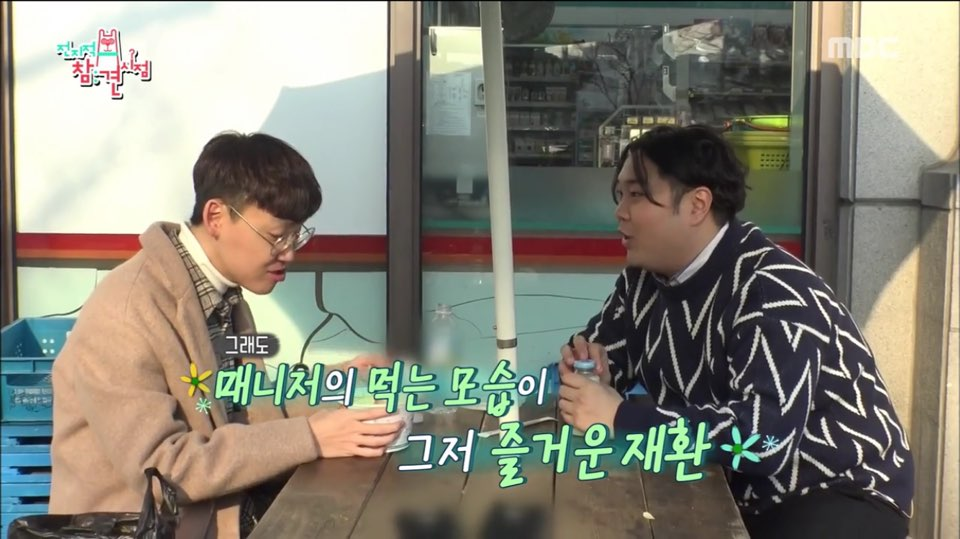 '전지적 참견시점' 유재환 '저 박명수매니저 아니에요' 16년지기 절...