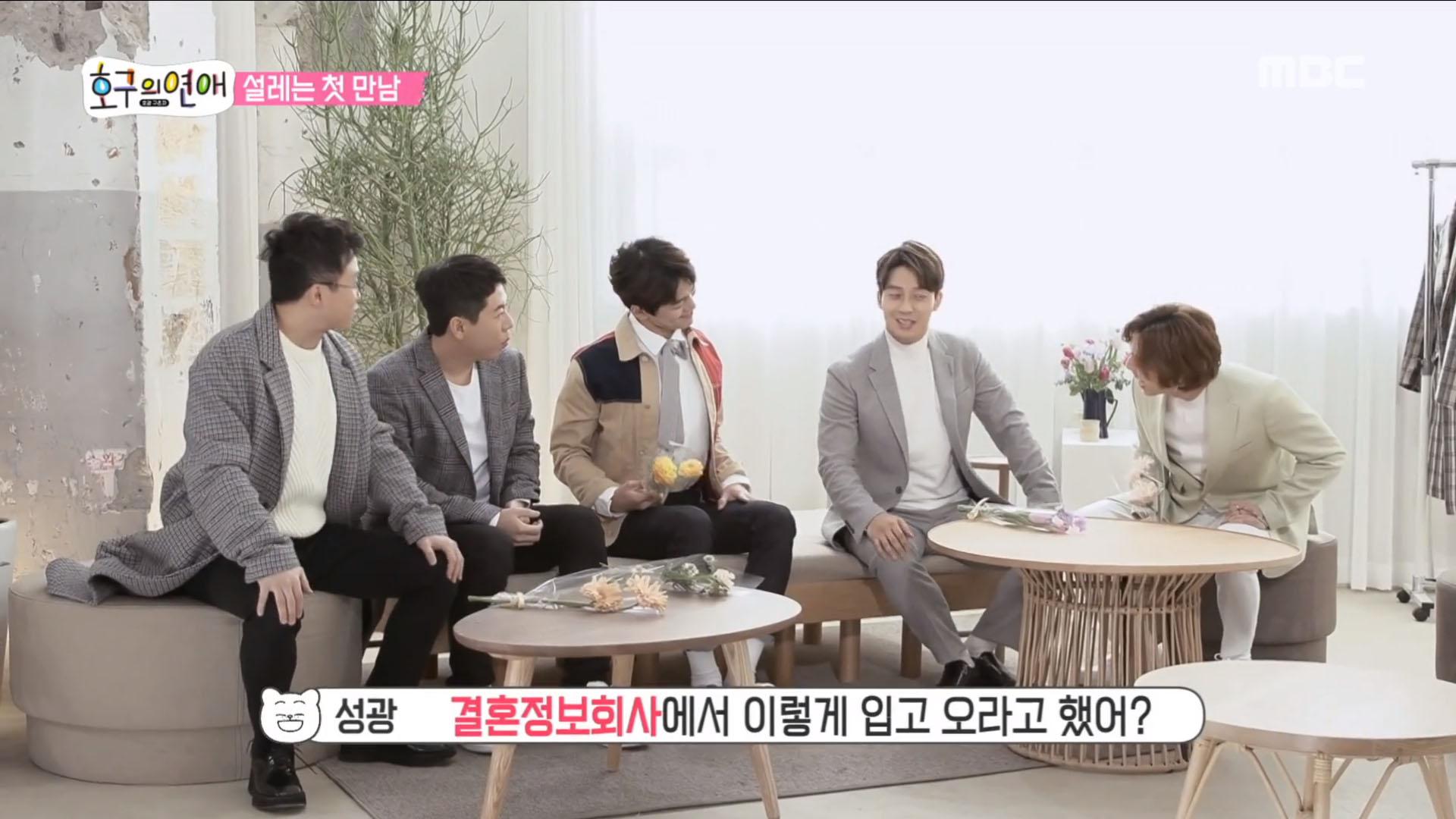 """'호구의 연애' 첫 만남에 긴장감 폭발 """"굽이 왜 이렇게 높아?!"""" 서..."""