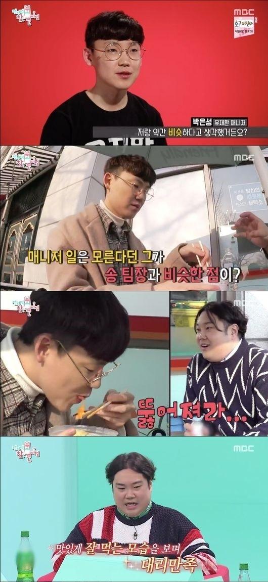 """'전지적 참견 시점' 유재환 매니저 """"공황장애 낌새 보이면 바로 약 ..."""