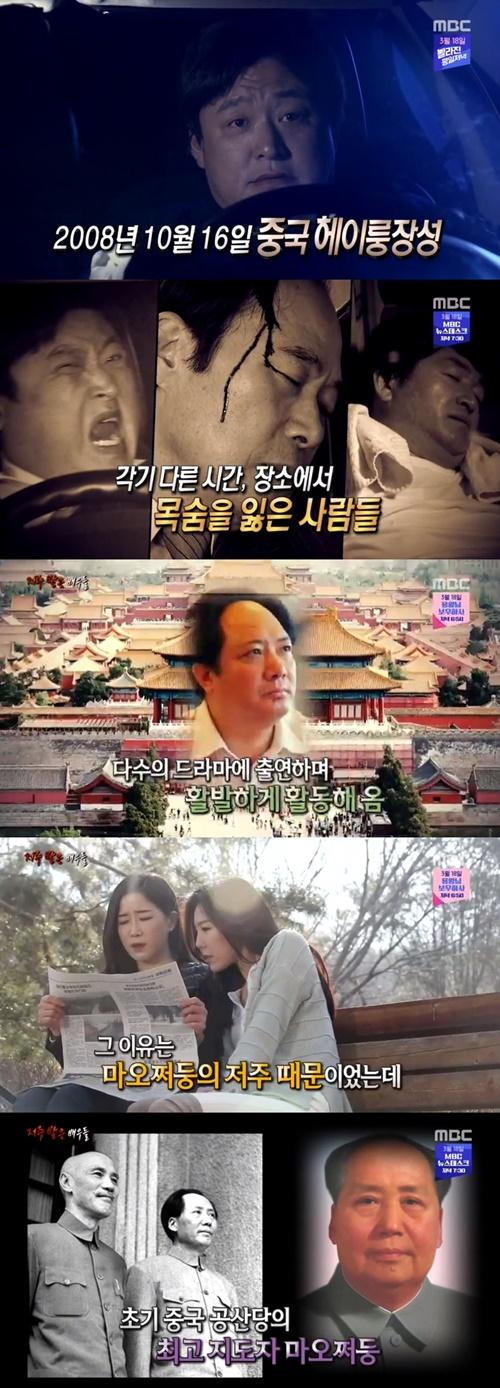 '서프라이즈' 다른 시간·장소에서 사망한 배우들..마오쩌둥의 저주?
