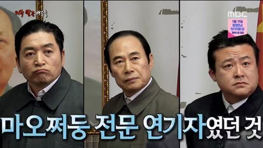 '서프라이즈' 마오쩌둥 전문 연기자 연속 의문사, 진짜 저주일까?