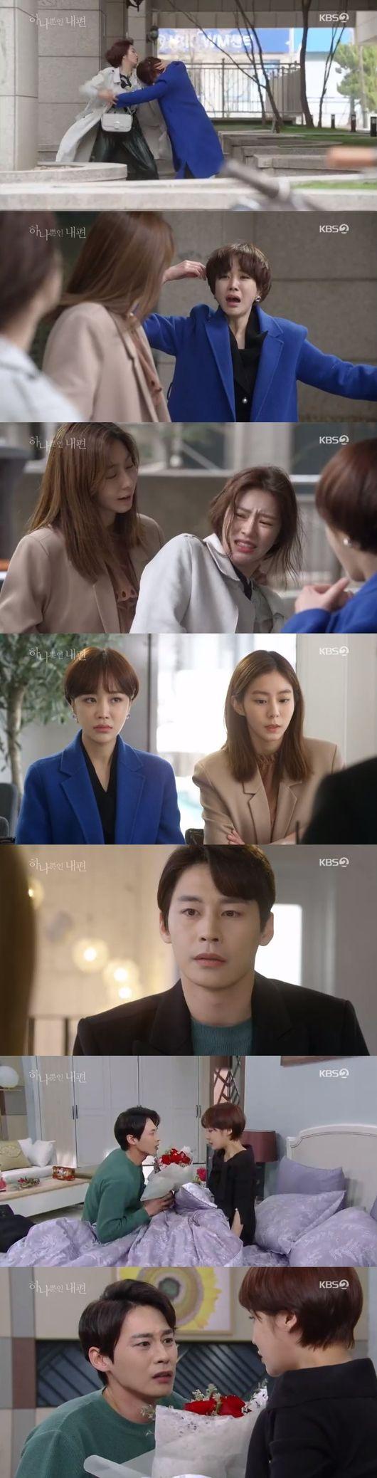 '하나뿐인 내편' 윤진이, 이혼 포기→남편 정은우 불륜 용서했다