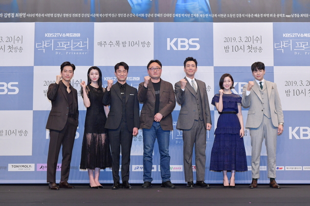 ▲ KBS2 '닥터 프리즈너' 제작보고회. 제공 KBS