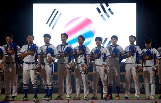 자카르타·팔렘방 아시안게임에서 금메달을 딴 야구대표팀[이미지출처=연합뉴스]