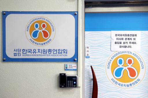 서울 용산구 한유총 사무실 문이 굳게 닫혀 있다. 뉴시스