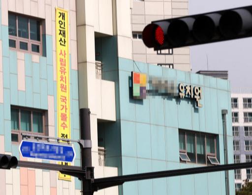 14일 검찰의 압수수색이 진행된 경기도 화성시의 한 유치원 모습. 연합뉴스