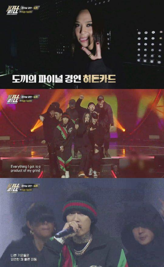 MBC '킬빌'/사진제공=MBC