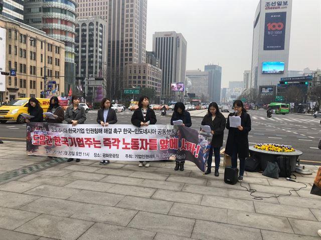 기업인권네트워크(KTNC) 회원들이 20일 서울 광화문광장에서 인도네시아 진출 한국 기업의 인권침해 문제 해결을 촉구하고 있다. KTNC 제공
