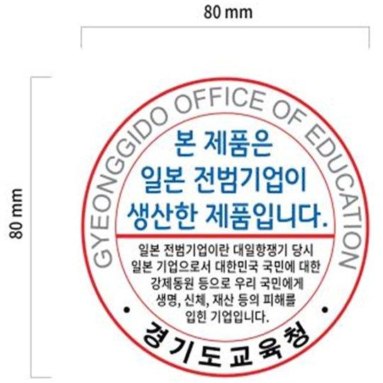 '일본 전범 기업이 생산한 제품입니다' 인식표. 인식표에는 '본 제품은 일본 전범기업이 생산한 제품입니다'라는 문구와 함께 일본 전범기업에 대한 설명이 포함돼 있다. [사진 경기도의회]