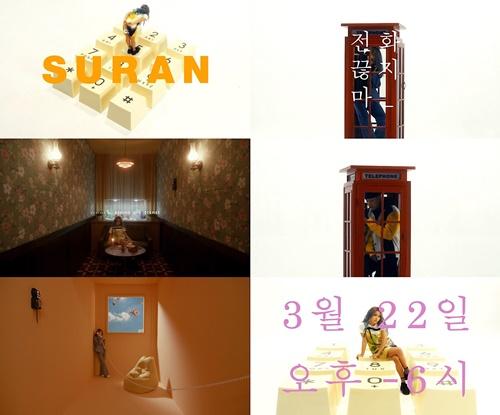 수란 '전화끊지마(feat. pH-1)' 사진=밀리언마켓 SNS