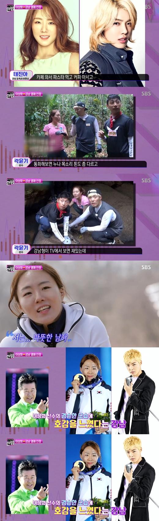 """'한밤' 태진아 """"강남♥이상화 커플 카페 데이트, 예쁜 커플 탄생했다"""""""