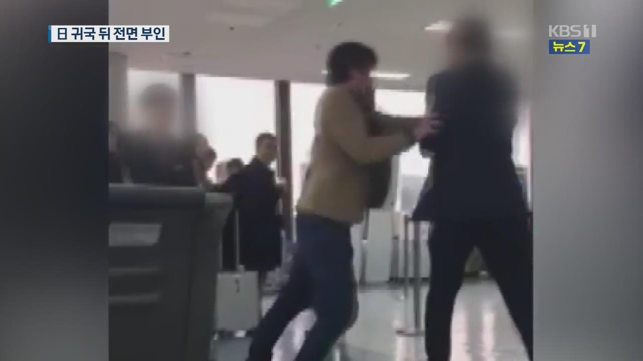 """'공항 난동' 일본 관료 """"술 안 마셨다"""" 발뺌..귀국해선 딴말"""