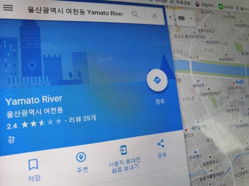 구글 지도 '울산 태화강'을 두 달째 '야마토 리버'로 표기[sports khan 토토|스피릿 토토]