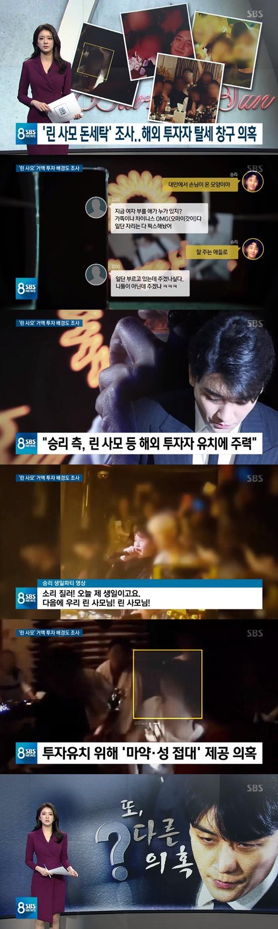 /사진=SBS '8뉴스' 화면 캡처